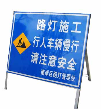 重庆标志牌-反光警示牌