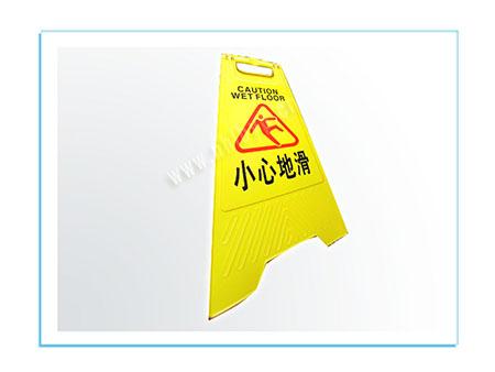 警示牌小心地滑
